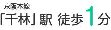 京阪本線「千林」駅 徒歩1分